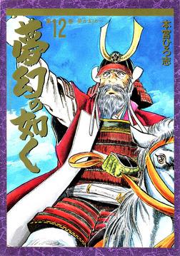 夢幻の如く 第12巻-電子書籍
