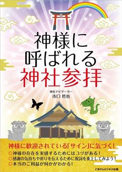 神様に呼ばれる神社参拝-電子書籍