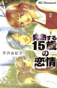 発熱する15歳の恋情(1)