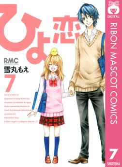 ひよ恋 7-電子書籍
