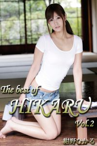 The best of HIKARU Vol.2 / 紺野ひかる