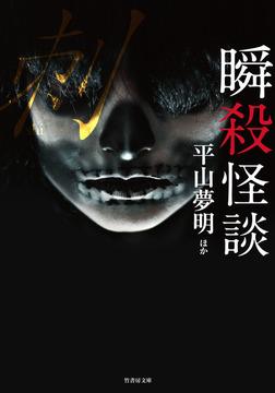 瞬殺怪談 刺-電子書籍