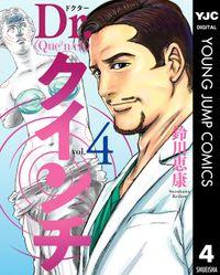 Dr.クインチ 4