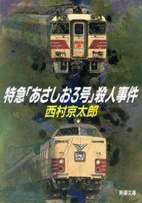 特急「あさしお3号」殺人事件