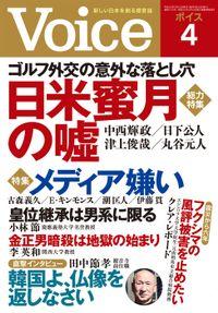 Voice 平成29年4月号