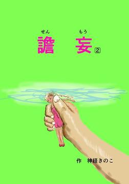 譫妄 第二話-電子書籍