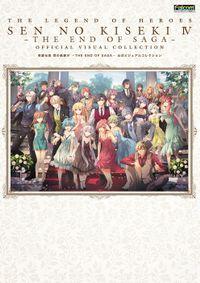 英雄伝説 閃の軌跡IV -THE END OF SAGA- 公式ビジュアルコレクション