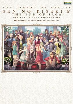 英雄伝説 閃の軌跡IV -THE END OF SAGA- 公式ビジュアルコレクション-電子書籍