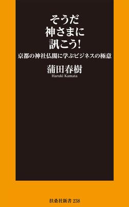 そうだ神さまに訊こう! 京都の神社仏閣に学ぶビジネスの極意-電子書籍