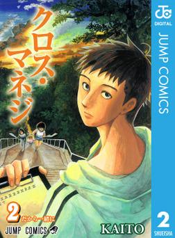 クロス・マネジ 2-電子書籍