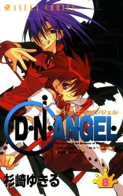 D・N・ANGEL(8)-電子書籍