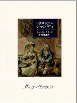 トリストラム・シャンディ(上)-電子書籍