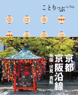 ことりっぷ 京都・京阪沿線 祗園・伏見・貴船-電子書籍