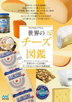 世界のチーズ図鑑-電子書籍