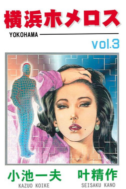 横浜ホメロス3-電子書籍