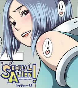 セクシャルエイリアン!~Hな宇宙人の搾汁ミッション~-電子書籍