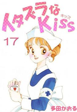 イタズラなKiss(フルカラー版) 17-電子書籍