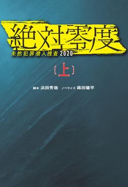 絶対零度 未然犯罪潜入捜査2020(上)-電子書籍