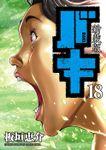 新装版 バキ(少年チャンピオン・コミックス エクストラ)