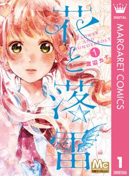 花と落雷 1-電子書籍