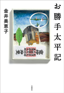 お勝手太平記-電子書籍