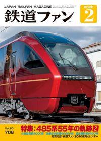 鉄道ファン2020年2月号