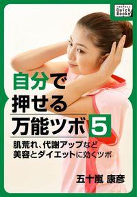 自分で押せる万能ツボ:5 肌荒れ、代謝アップなど美容とダイエットに効くツボ
