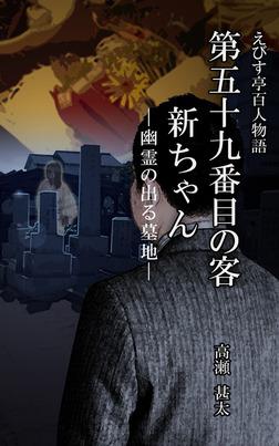 えびす亭百人物語 第五十九番目の客 新ちゃん―幽霊の出る墓地―-電子書籍