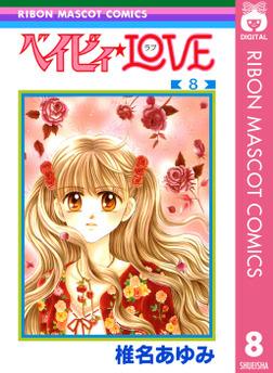 ベイビィ★LOVE 8-電子書籍