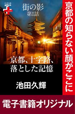 街の影  京都、十字路、落とした記憶-電子書籍