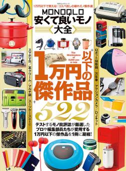 100%ムックシリーズ MONOQLO安くて良いモノ大全-電子書籍