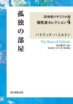孤独の部屋 20世紀イギリス小説個性派セレクション4-電子書籍