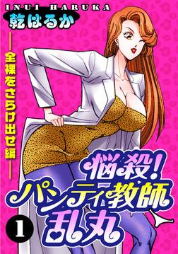 悩殺!パンティ教師乱丸(1)――全裸をさらけ出せ編――-電子書籍