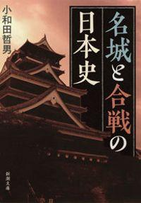 名城と合戦の日本史