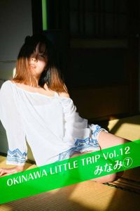 OKINAWA LITTLE TRIP Vol.12 みなみ 7