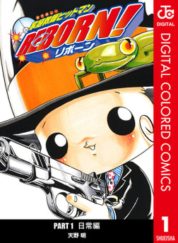 家庭教師ヒットマンREBORN! カラー版 日常編 1-電子書籍
