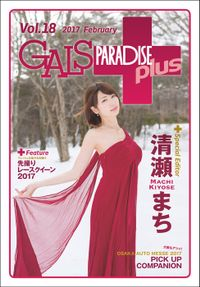 GALS PARADISE plus Vol.18 2017 February