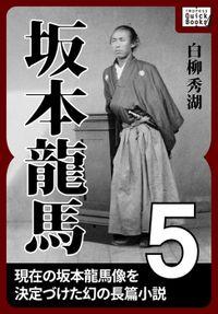 坂本龍馬 5