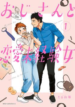 おじさんと恋愛未経験女 (1)-電子書籍