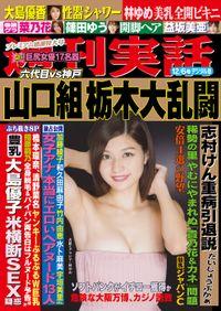 週刊実話 12月6日号