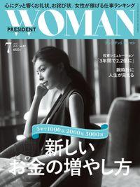 PRESIDENT WOMAN 2017年7月号