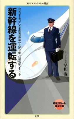 新幹線を運転する-電子書籍