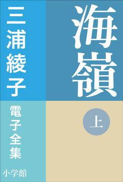三浦綾子 電子全集 海嶺(上)-電子書籍