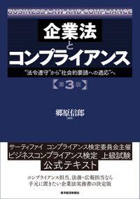 """企業法とコンプライアンス 第3版―""""法令遵守""""から""""社会的要請への適応""""へ"""