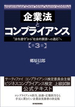 """企業法とコンプライアンス 第3版―""""法令遵守""""から""""社会的要請への適応""""へ-電子書籍"""