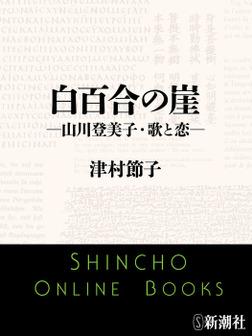 白百合の崖―山川登美子・歌と恋―-電子書籍