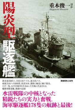 陽炎型駆逐艦-電子書籍