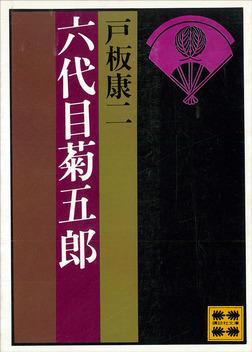 六代目菊五郎-電子書籍