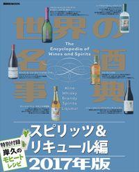 世界の名酒事典2017年版 スピリッツ&リキュール編 特別付録 岸久のモヒートレシピ