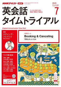 NHKラジオ 英会話タイムトライアル 2019年7月号-電子書籍